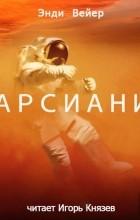 Марсианин к егорова epub