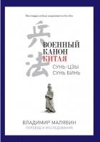 Владимир Малявин - Военный канон Китая. Сунь-Цзы. Сунь Бинь