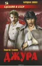 Георгий Тушкан - Джура