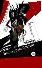 Маруся Климова — Белокурые бестии