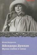 Юлия Андреева - Айседора Дункан. Жрица любви и танца