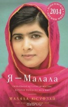 Малала Юсуфзай - Я - Малала. Уникальная история мужества, которая потрясла весь мир