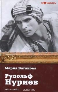 Мария Баганова - Рудольф Нуриев