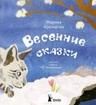 Марина Аромштам - Весенние сказки (сборник)
