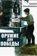 Валерий Воскобойников - Оружие для победы