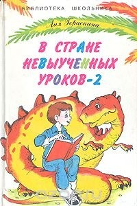 Лия Гераскина - В стране невыученных уроков - 2