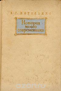 Владимир Короленко - История моего современника
