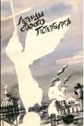 - Легенды старого Петербурга