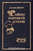 Вильям Похлебкин - Тайны хорошей кухни