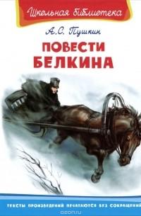 Александр Пушкин - Повести Белкина (сборник)