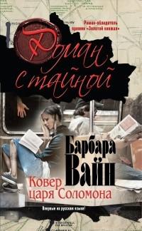 Барбара Вайн - Ковер царя Соломона