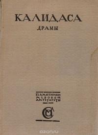Калидаса - Калидаса. Драмы
