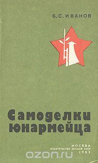 Борис Иванов - Самоделки юнармейца