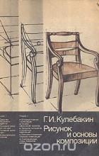 Георгий Кулебакин - Рисунок и основы композиции
