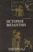 Георгий Курбатов - История Византии. От античности к феодализму