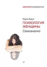 Карен Хорни - Психология женщины. Самоанализ (сборник)