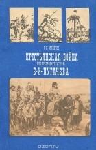 Хикматулла Муратов - Крестьянская война под предводительством Е. И. Пугачева