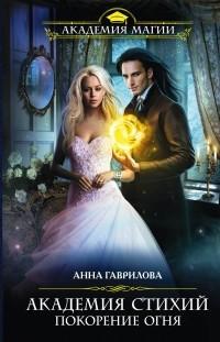 Анна Гаврилова - Академия Стихий. Покорение Огня
