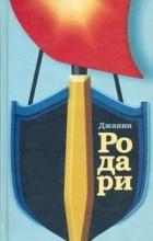 Джанни Родари - Собрание сочинений в 4 томах. Том 1. Приключения Чиполлино. Сказки по телефону