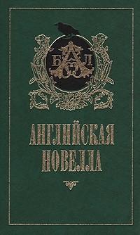 - Английская новелла (сборник)