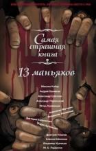 антология - 13 маньяков (сборник)