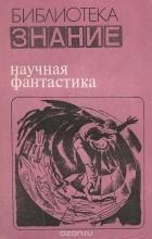 - Научная фантастика (сборник)
