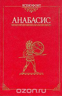 Ксенофонт  - Анабасис