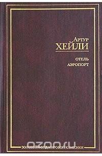 Артур Хейли - Отель. Аэропорт (сборник)