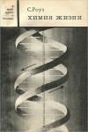 Стивен Роуз - Химия жизни