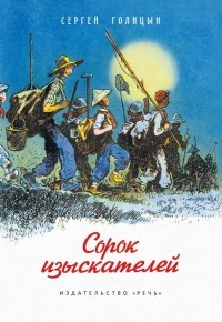 Сергей Голицын - Сорок изыскателей