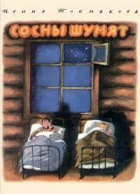 Ирина Токмакова - Сосны шумят