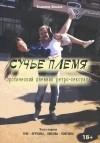 Владимир Шлыков - Сучье племя. Эротический дневник ретро-сексуала
