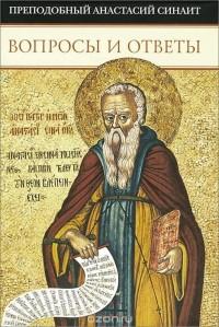 Преподобный Анастасий Синаит — Вопросы и ответы