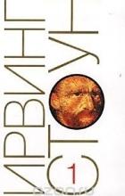 Ирвинг Стоун - Ирвинг Стоун. Собрание сочинений в 13 томах. Том 1. Жажда жизни