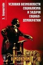 Эдуард Бернштейн - Условия возможности социализма и задачи социал-демократии