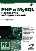 Денис Колисниченко — PHP и MySQL. Разработка веб-приложений