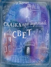 Нина Гернет - Сказка про лунный свет