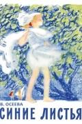 Валентина Осеева - Синие листья