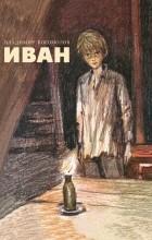 Владимир Богомолов - Иван
