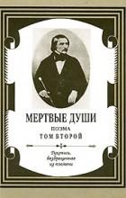 Николай Гоголь, Юрий Авакян - Мертвые души. Том 2