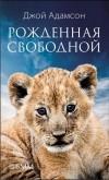 Джой Адамсон - Рожденная свободной