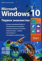 Денис Колисниченко — Microsoft Windows 10. Первое знакомство