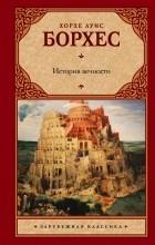 Хорхе Луис Борхес - История вечности (сборник)