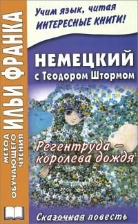 Книга Немецкий с Теодором Штормом. Регентруда – королева дождя