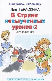 Лия Гераскина - В Стране невыученных уроков - 2, или Возвращение в Страну невыученных уроков
