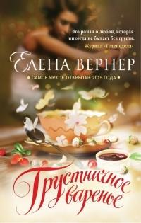 Елена Вернер - Грустничное варенье