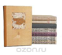 - Тысяча и одна ночь (комплект из 8 книг)