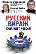 - Русский вираж. Куда идет Россия?