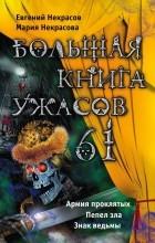 Евгений Некрасов, М. Некрасова - Большая книга ужасов. 61 (сборник)