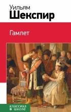 Уильям Шекспир - Гамлет